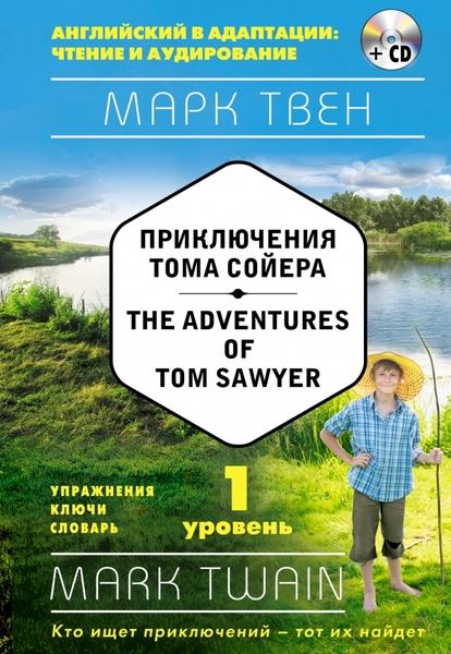 ПРИКЛЮЧЕНИЯ ТОМА СОЙЕРА. THE ADVENTURES OF TOM SAWYER. 1-Й УРОВЕНЬ (+CD)