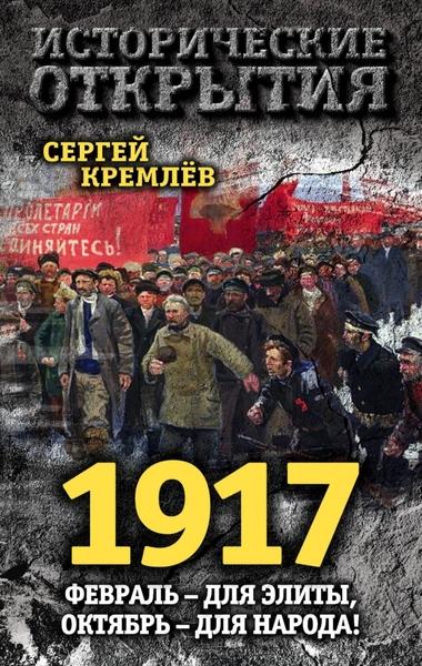 1917. ФЕВРАЛЬ- ДЛЯ ЭЛИТЫ, ОКТЯБРЬ - ДЛЯ НАРОДА!
