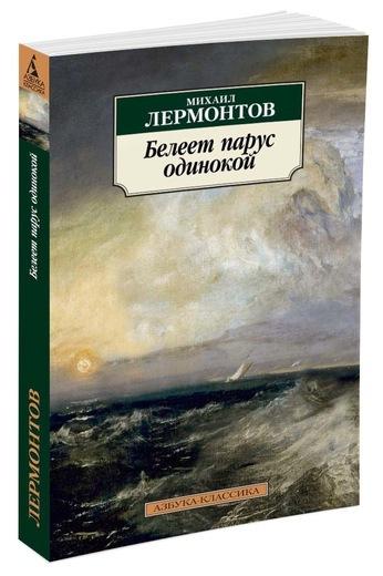 БЕЛЕЕТ ПАРУС ОДИНОКОЙ
