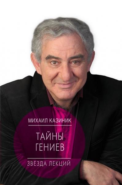ТАЙНЫ ГЕНИЕВ